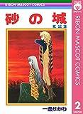 砂の城 2 (りぼんマスコットコミックスDIGITAL)