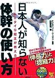 日本人が知らない体幹の使い方 (BUDO‐RABOOKS)