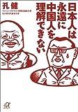 「日本人は永遠に中国人を理解できない」孔 健