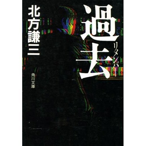 過去(リメンバー) (角川文庫 (6260))の詳細を見る