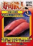 寿司鉄人音やん 一手握りの寿司 (アクションコミックス 4Coinsアクションオリジナル)