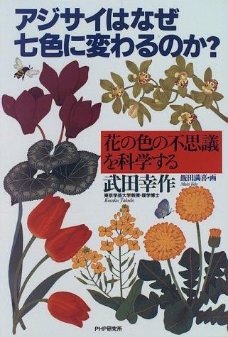 あじさいの土壌~花色を変えるメカニズム