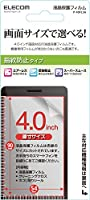 ELECOM スマートフォン用保護フィルム 汎用 エアーレス スムースタッチ 4.0インチ P-40FLSA