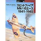 スピットファイアMkVのエース 1941‐1945 (オスプレイ軍用機シリーズ)