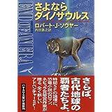 さよならダイノサウルス (ハヤカワ文庫SF)