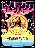 セイント・クララ [DVD] 画像