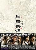 神ちょう侠侶(しんちょうきょうりょ) DVD-BOX1 画像