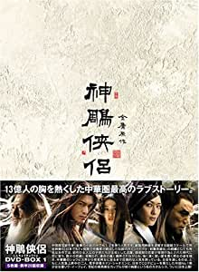 神ちょう侠侶(しんちょうきょうりょ) DVD-BOX1