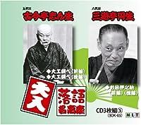 落語名高座 CD3枚組 古今亭志ん生 / 三遊亭円生 3OK-05