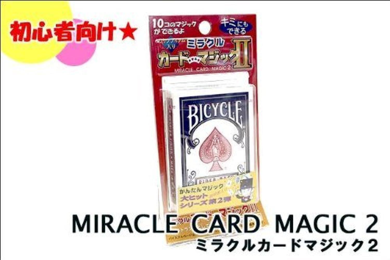 ミラクルカードマジック2
