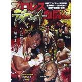 プロレスデスマッチ血闘録 (B・B MOOK 1010)