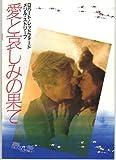 映画パンフレット 「愛と哀しみの果て」出演ロバート・レッドフォード メリル・ストリープ