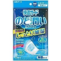 【5個セット】【白元アース】 快適ガード のど潤いぬれマスク 無香タイプ レギュラーサイズ 3セット入 ×5個