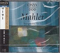 マーラー/交響曲第1番「巨人」ニ長調 UC44
