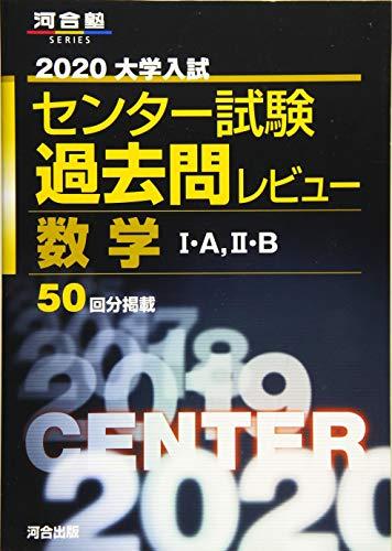 大学入試センター試験過去問レビュー数学1・A,2・B 2020 (河合塾シリーズ)