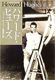 ハワード・ヒューズ (ハヤカワ文庫NF)