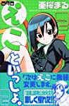 090 えこといっしょ。(2) (講談社コミックス)