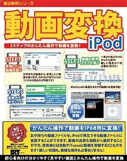 激安革命シリーズ 動画変換 iPod