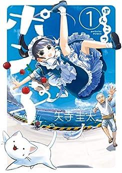 [矢寺圭太]のぽんこつポン子(1) (ビッグコミックス)
