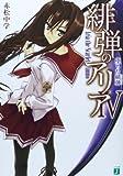 緋弾のアリア 4堕ちた緋弾 (MF文庫J)