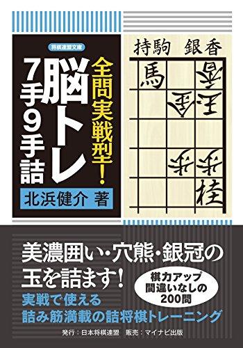 全問実戦型!脳トレ7手9手詰 (将棋連盟文庫) -