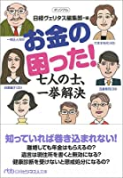 お金の困った!  七人の士、一挙解決 (日経ビジネス人文庫)