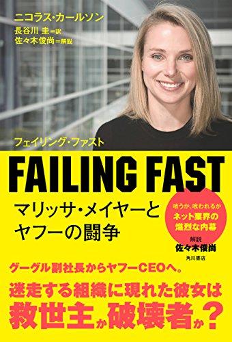FAILING FAST マリッサ・メイヤーとヤフーの闘争 (角川書店単行本)の詳細を見る