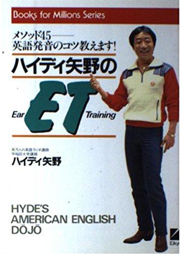 ハイディ矢野のET (〔Part1〕) (ブックス フォー ミリオンズ シリーズ)