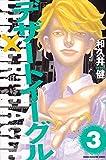デザートイーグル(3) (講談社コミックス)