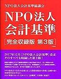 NPO法人会計基準[完全収録版 第3版]
