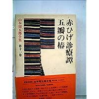 山本周五郎全集 第11巻 赤ひげ診療譚.五弁の椿