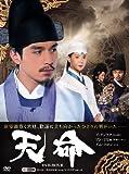 天命 DVD BOX2[DVD]
