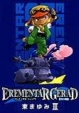 EREMENTAR GERAD -蒼空の戦旗- 3 (コミックアヴァルス)