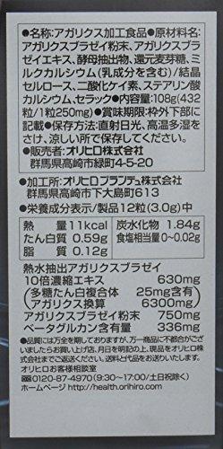 水溶性アガリクス茸 熱水抽出 90g