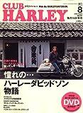 CLUB HARLEY (クラブ ハーレー) 2008年 08月号 [雑誌] 画像