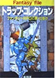 トラップ・コレクション―ファンタジーRPGの罠・仕掛け (富士見文庫―富士見ドラゴンブック)