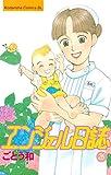 エンジェル日誌(26) (BE・LOVEコミックス)
