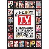 テレビ60年 in TVガイド (TOKYO NEWS MOOK)