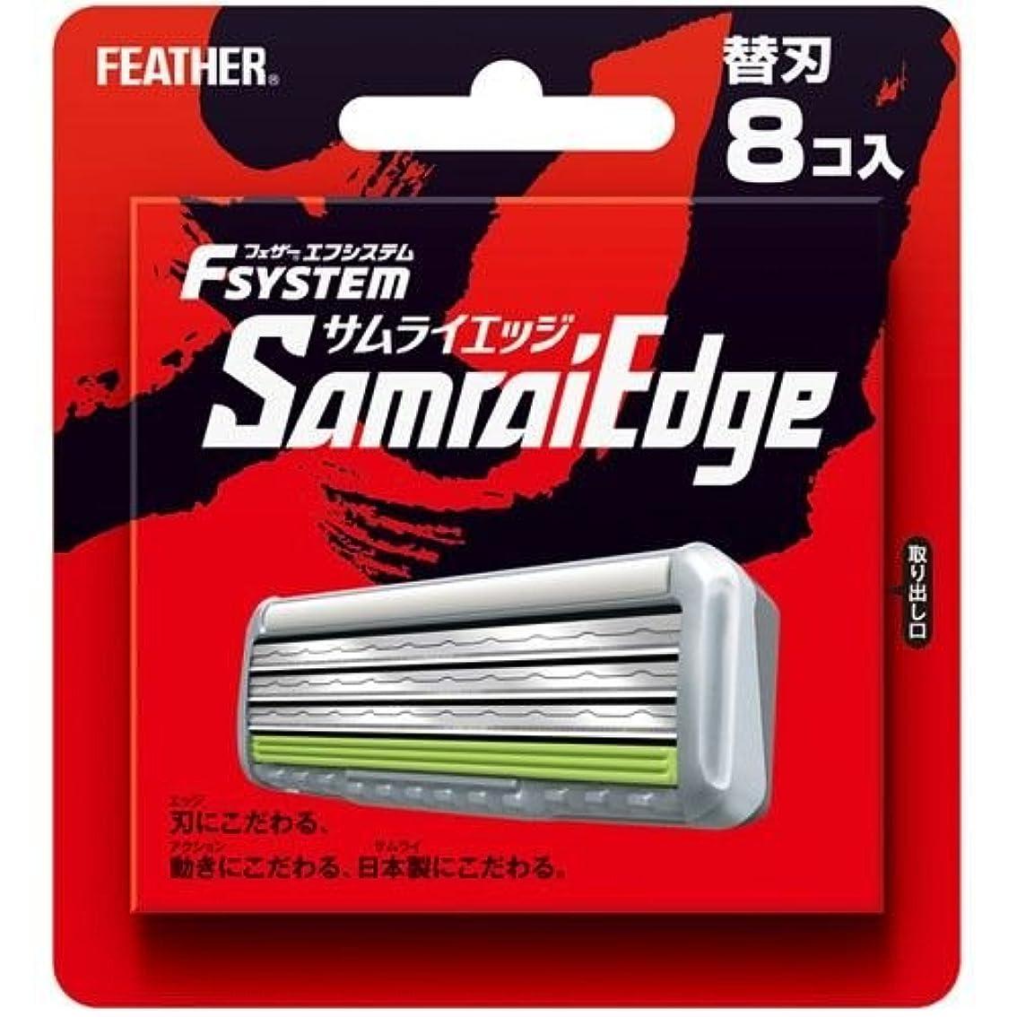 乳剤確かな小包エフシステム 替刃 サムライエッジ 8コ入
