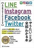 LINE,Instagram,Facebook,Twitter やりたいことが全部わかる本 この一冊で今すぐはじめられる [kindle版]