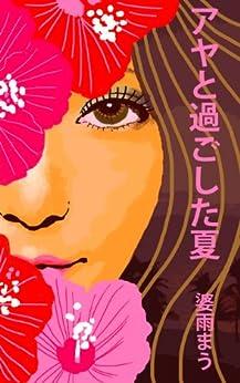 [婆雨まう]のアヤと過ごした夏 グアム~サイパン編(アヤの物語シリーズ)
