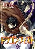 ドラゴン・フィスト (13) (ウィングス・コミックス)