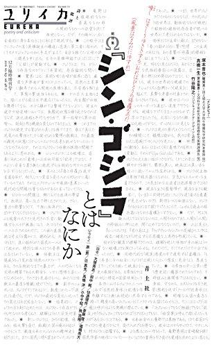 ユリイカ 2016年12月臨時増刊号 総特集◎『シン・ゴジラ』とはなにかの詳細を見る