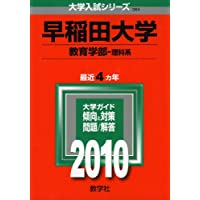 早稲田大学(教育学部〈理科系〉) [2010年版 大学入試シリーズ] (大学入試シリーズ 364)