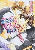 魅惑的なキスの魔法 (角川ルビー文庫)