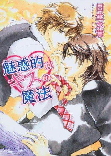 魅惑的なキスの魔法 (角川ルビー文庫)の詳細を見る