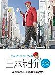 CD付 デイビッド・セインの日本紹介 生活・文化・伝統・観光編 FAQ Japan【日英対訳】
