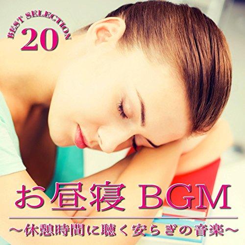 お昼寝BGM ~休憩時間に聴く安らぎの音楽 特選20~