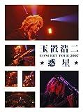玉置浩二 CONCERT TOUR 2007☆惑星☆(DVD付)