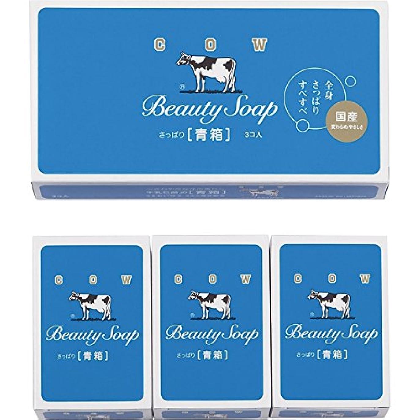 暴力的な感じる素晴らしき牛乳石鹸 青箱3コ入 【国産 日本製 せっけん ぎゅうにゅうせっけん カウブランド かうぶらんど かまだきせんざい じゃすみん はなのかおい 手洗い 】